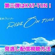 ライドオンタイムKAT-TUN 無料動画見逃し配信