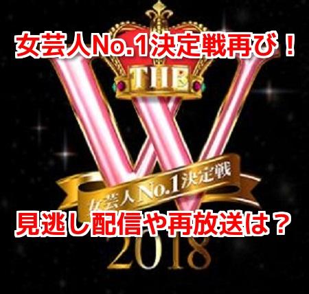 女芸人No.1決定戦THE W2018