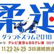柔道グランドスラム大阪2018 放送予定