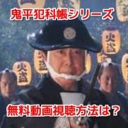 鬼平犯科帳全シリーズ