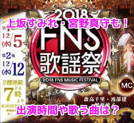 FNS歌謡祭2018上坂すみれ宮野真守