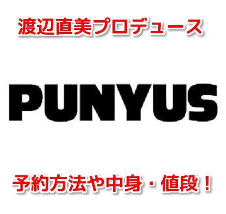 PUNYUS(プニュズ) 福袋