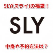 SLY 福袋