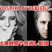 YOSHIKI HYDE紅白