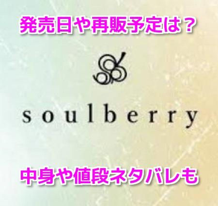 soulberry(ソウルベリー)福袋