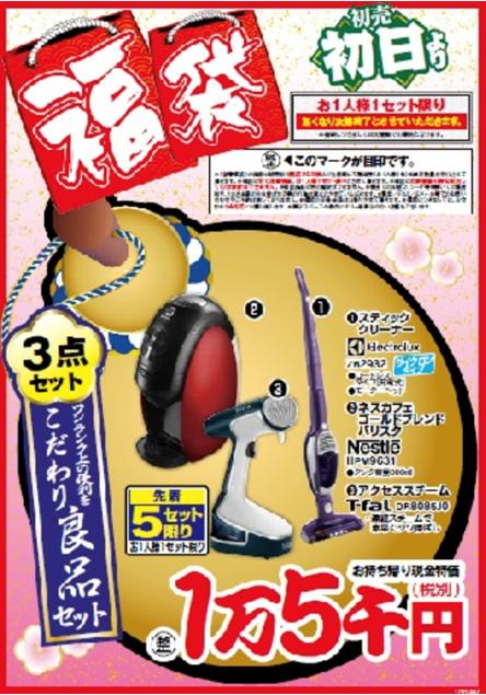 ベスト電器福袋6
