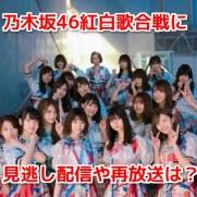 乃木坂46紅白歌合戦 無料動画