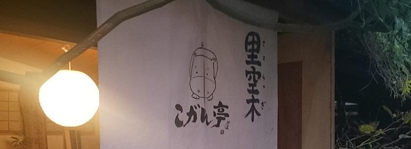 勇家寛子(ゆうかひろこ) カフェ経営