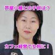 勇家寛子(ゆうかひろこ)