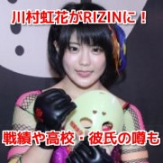 川村虹花 仮面女子