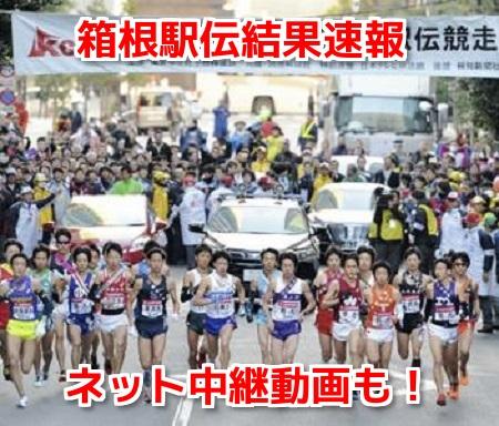 箱根駅伝結果速報 ネット中継
