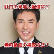 郷ひろみ紅白歌合戦 無料動画