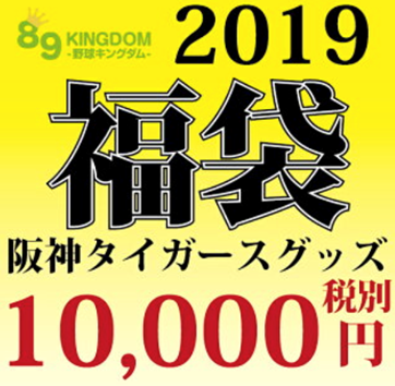 阪神タイガース福袋5