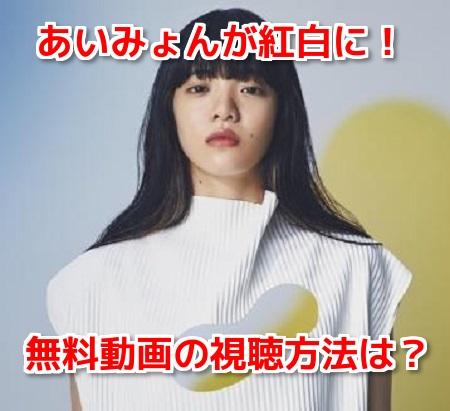 あいみょん紅白歌合戦 無料動画
