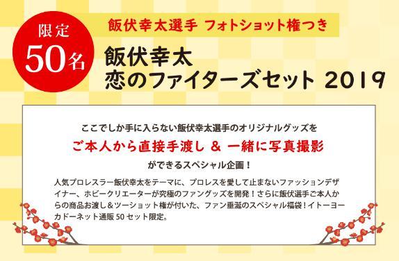 イトーヨーカドー福袋 飯伏幸太選手 恋のファイターズセット2019