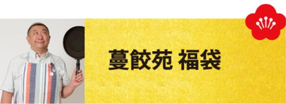 イトーヨーカドー福袋10