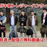 ガキ使2018-2019絶対に笑ってはいけないトレジャーハンター24時 無料動画
