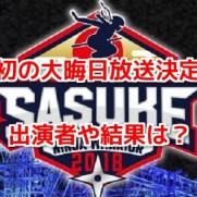 サスケSASUKE2018大晦日スペシャル