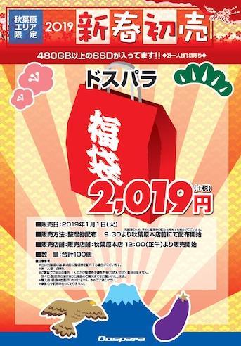 ドスパラ福袋2019 発売日