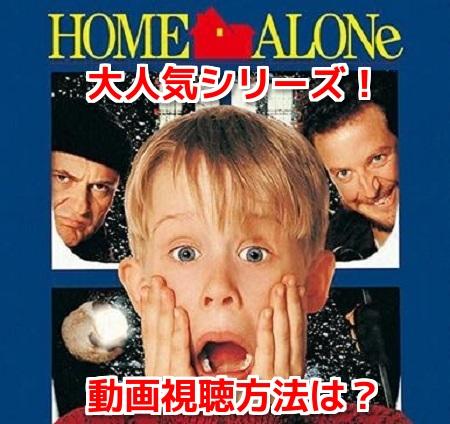 ホームアローン1~3