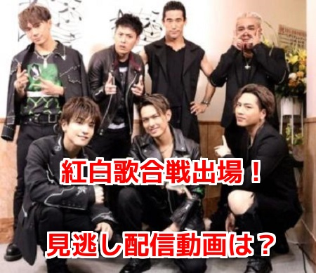 三代目J Soul Brothers 紅白歌合戦