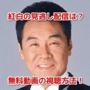 五木ひろし 紅白歌合戦無料動画
