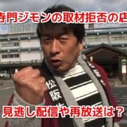寺門ジモンの取材拒否の店2019新春SP