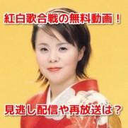島津亜矢 紅白歌合戦 無料動画
