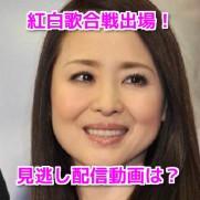 松田聖子 紅白歌合戦