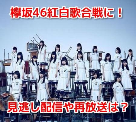 欅坂46紅白歌合戦 無料動画