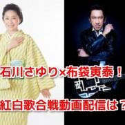 石川さゆり×布袋寅泰 紅白歌合戦無料動画