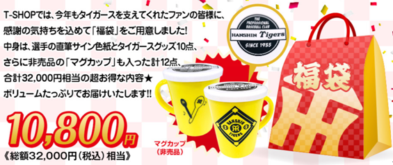 阪神タイガース福袋3