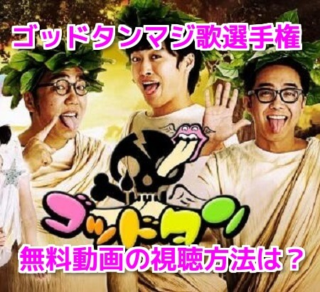 ゴッドタンマジ歌選手権2020SP12月29日 無料動画