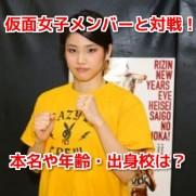 AI・あい(仮面女子・川村虹花の対戦相手)