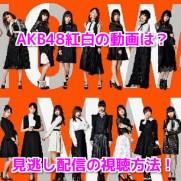 AKB48紅白歌合戦 無料動画