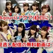 Aqours(アクア)紅白歌合戦 無料動画