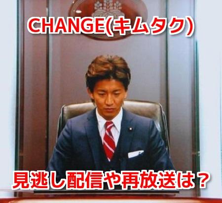CHANGE(キムタク) 無料動画