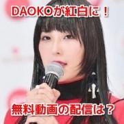 DAOKO紅白歌合戦 無料動画