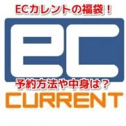ECカレント福袋