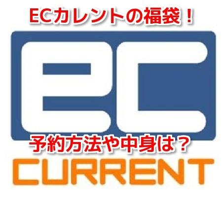 ECカレント 福袋