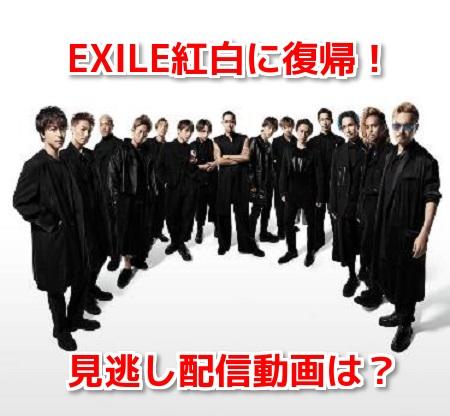 EXILE 紅白歌合戦