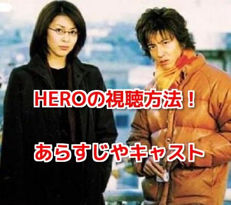 HEROキムタク 無料動画