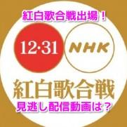 Hey! Say! JUMP紅白歌合戦 無料動画
