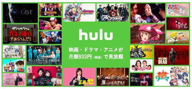 Hulu 無料動画作品
