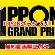 IPPONグランプリ2018