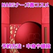 NARSナーズ春コスメ
