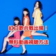 Perfume紅白歌合戦