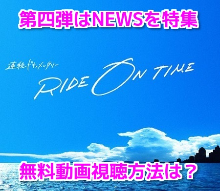 RIDE ON TIMEライドオンタイム NEWS無料動画
