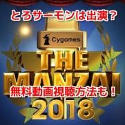 THE MANZAI2018プレミアマスターズ