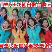 TWICE紅白歌合戦 無料動画